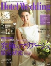 「Hotel Wedding No.27」に掲載!