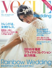 「VOGUE Wedding2015春夏Vol.6」掲載中!