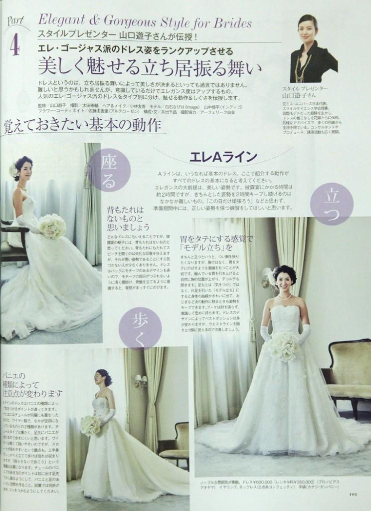 bcf0a9accc5ed 「エレ・ゴージャス派のドレス姿をラインアップさせる 美しく魅せる立ち居振る舞い」掲載中!