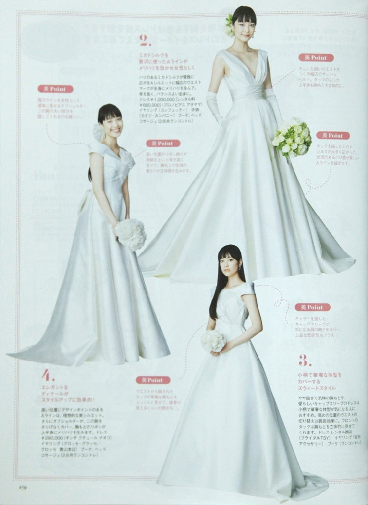 1994470031c73 25ans ウエディング ドレス2015秋冬」掲載中!