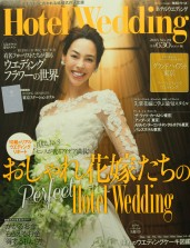 「Hotel Wedding 2015 No.29」掲載中!